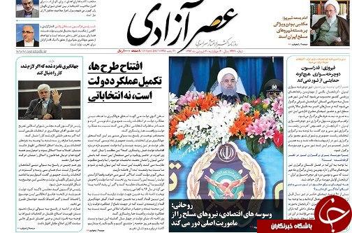 صفحه نخست روزنامه استانآذربایجان شرقی چهارشنبه 30 فروردین ماه