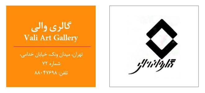 نمایشگاه عکس اسفنديار پورمقدم با عنوان «موجها» در گالری والی