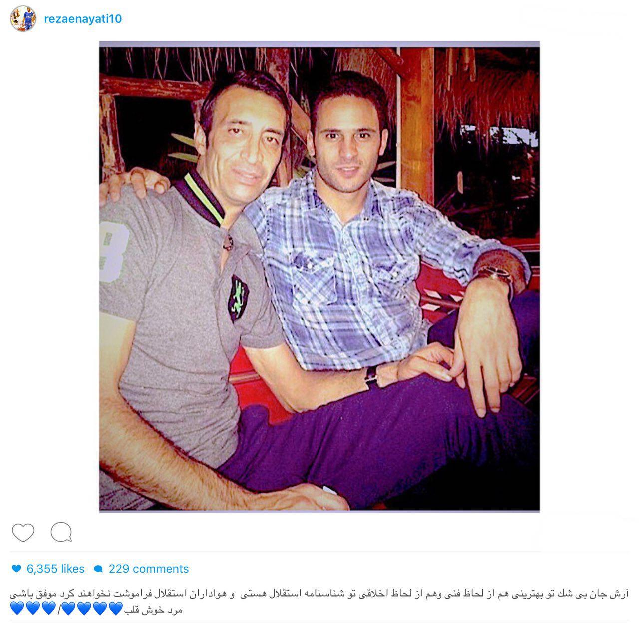 واکنش عنایتی به خداحافظی آقای گل استقلال