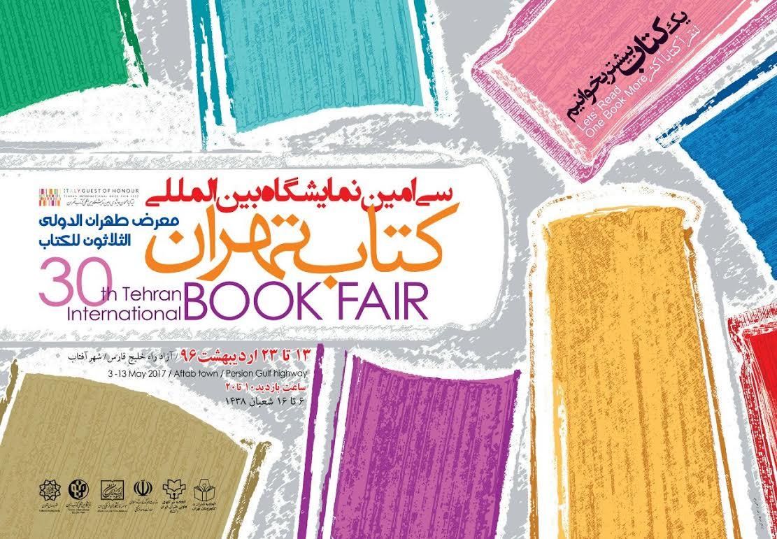 برگزاری جلسه ستاد اجرایی نمایشگاه کتاب تهران/ رونمایی از پوستر