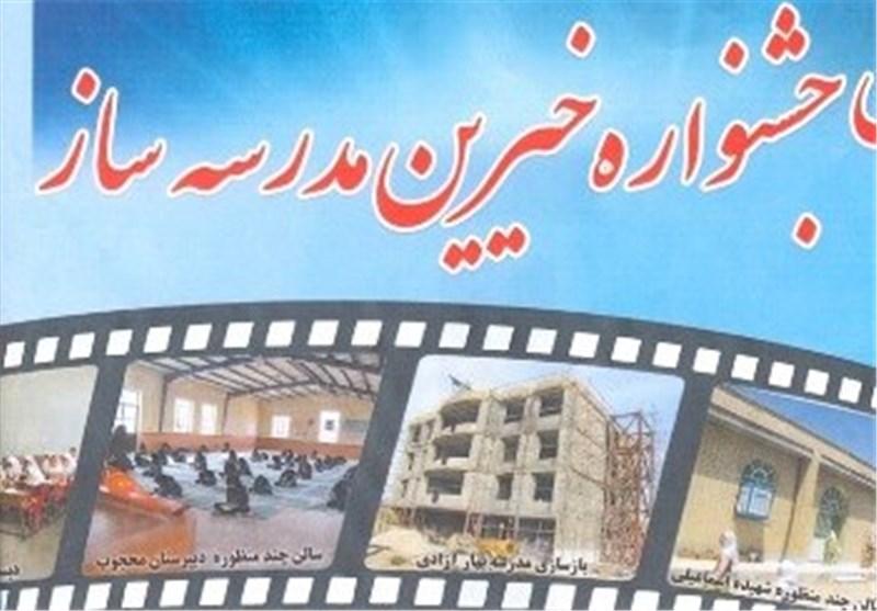 برگزاری نوزدهمین جشنواره خیرین مدرسه ساز کردستان