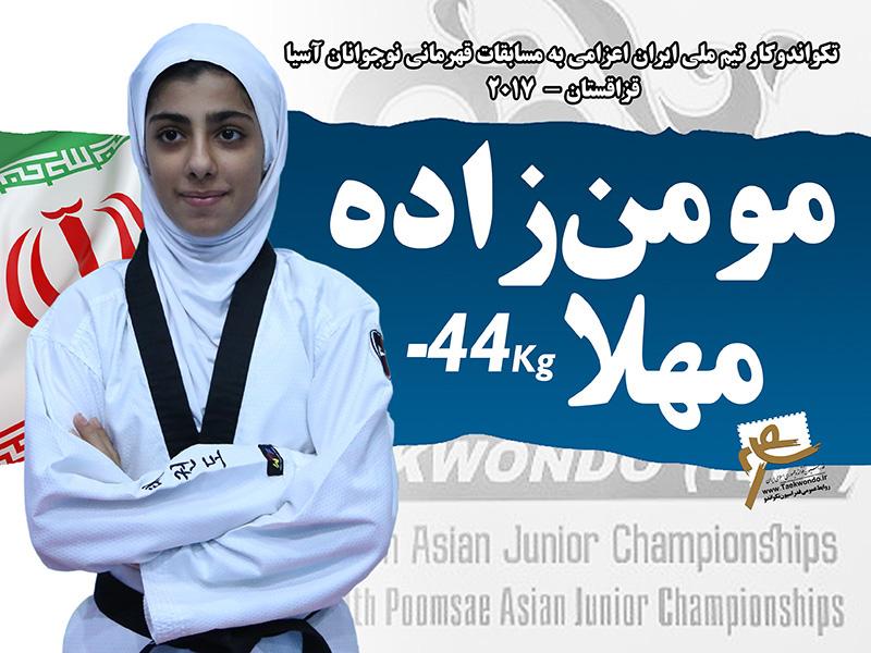 مومنزاده نایب قهرمان آسیا شد