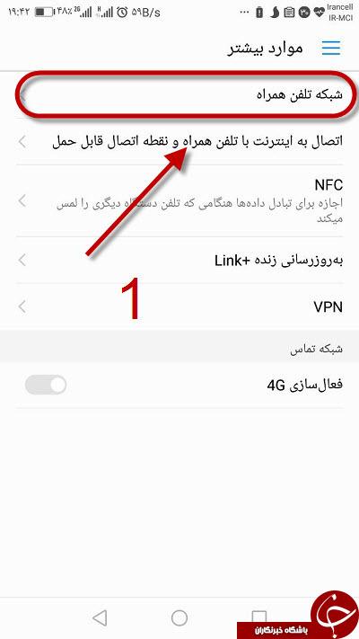 چگونه گوشی اندرویدی همیشه روی حالت ۳G/4G یا ۲G بماند؟//جمعه