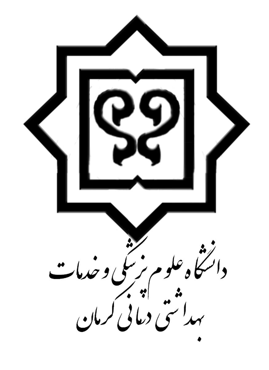 مستند سازی فعالیتهای دانشگاه کرمان توسط تیم سازمان جهانی بهداشت