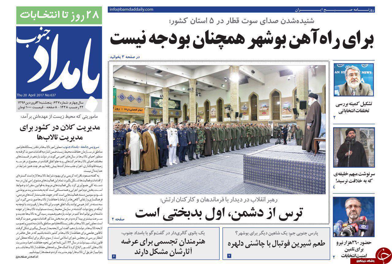 صفحه نخست روزنامه های استان پنجشنبه 31 فروردین