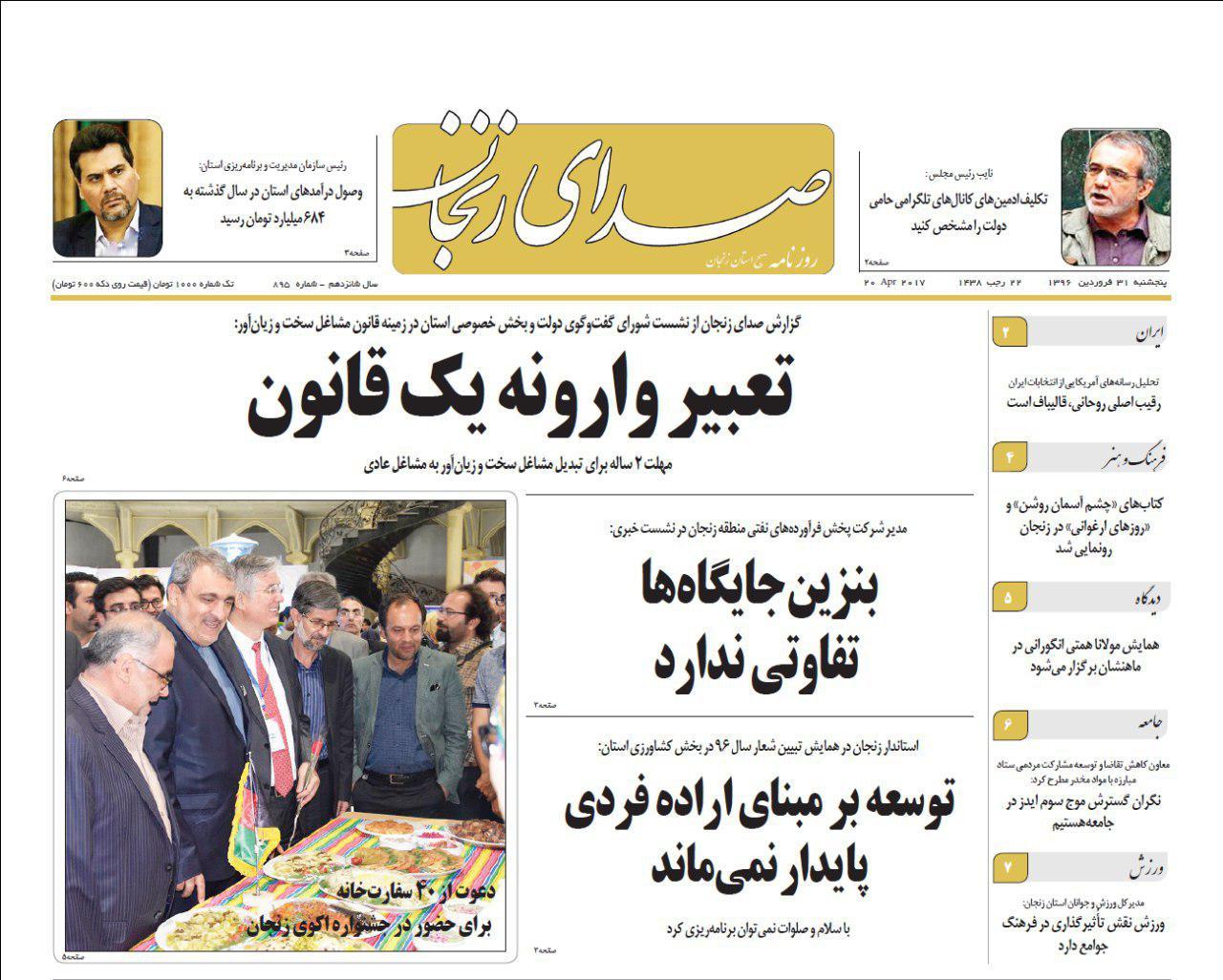 صفحه نخست روزنامه های استان زنجان پنجشنبه 31 فروردین ماه