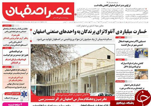 صفحه نخست روزنامه های استان اصفهان پنج شنبه 31 فروردین ماه