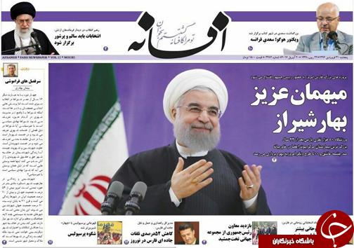 صفحه نخست روزنامه های استان فارس روز پنج شنبه 31 فروردین ماه