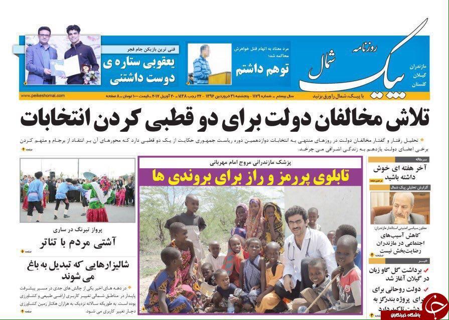 صفحه نخست روزنامه های استان پنج شنبه 31 فروردین