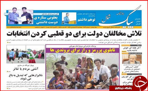 صفحه نخست روزنامه استان گلستان پنجشنبه ۳۱ فروردین ماه