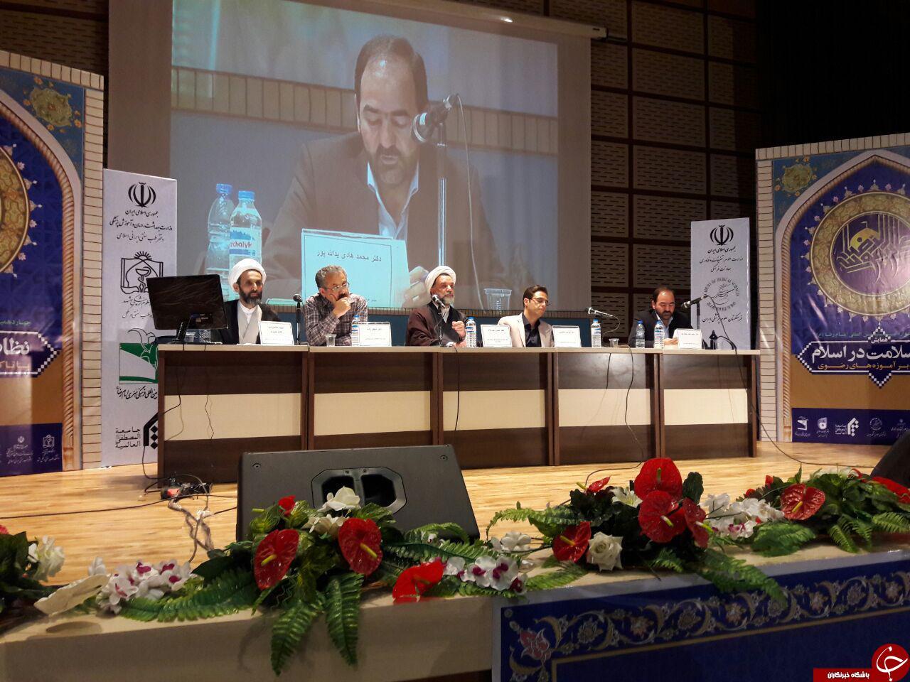 برگزاری همایش نظام سلامت در اسلام با تاکید بر آموزه های رضوی در مشهد