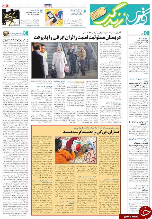 صفحه نخست روزنامههای خراسان رضوی پنجشنبه ۳۱ فروردین