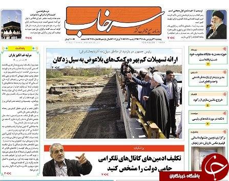 صفحه نخست روزنامه استانآذربایجان شرقی پنج شنبه فروردین ماه