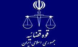گردهمایی رؤسای دادگستریها و دادستانهای سراسر کشور برگزار شد