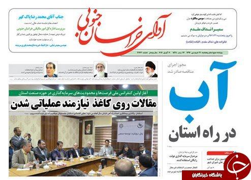 صفحه نخست روزنامه های استان/31 فروردین ماه