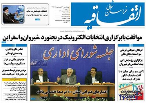 صفحه نخست روزنامه های خراسان شمالی سی و یکم فروردین ماه