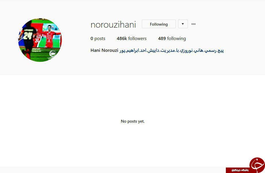 واکنش هانی نوروزی به اتفاقات جام قهرمانی+ عکس