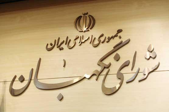 امروز مهلت 5 روزه رسیدگی به صلاحیت داوطلبان انتخابات ریاست جمهوری به پایان میرسد