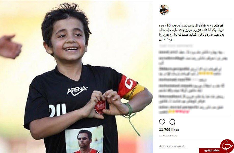 واکنش هنرمندان و ورزشکاران به اشک های هانی نوروزی + تصاویر