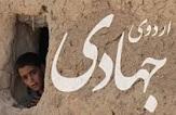 جهاد تبلیغی روحانیون در مناطق محروم