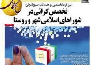 تخصص و تعهد شرط لازم برای عضویت در شوراهای اسلامی شهر و روستا