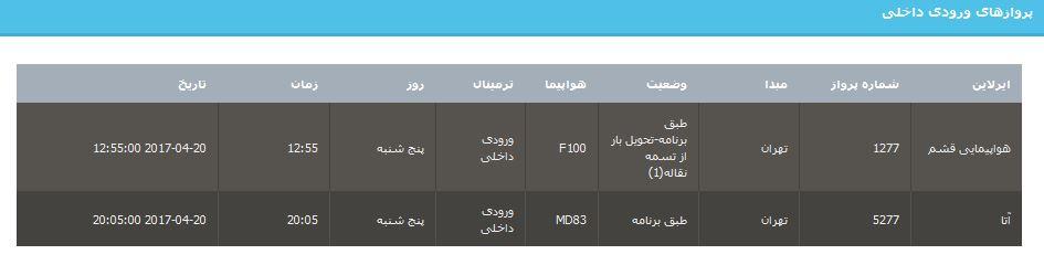 جدول برنامههای هواپیمایی ارومیه در روز پنج شنبه ۳۱ فروردین ماه