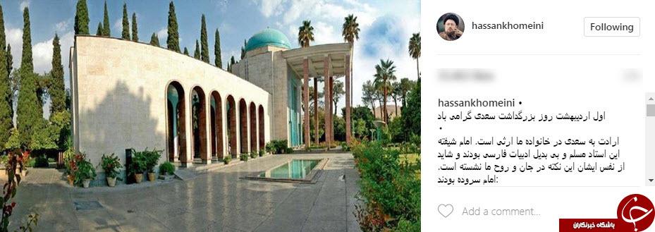 پست اینستاگرامی یادگار امام  به مناسبت روز بزرگداشت سعدی