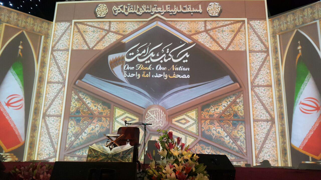 قاریان و حافظان افغانستانی در سیوچهارمین دوره از مسابقات بینالمللی قرآن کریم حضور دارند