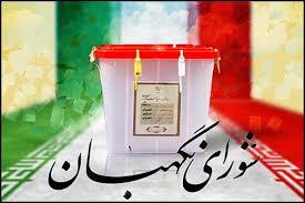 شورای نگهبان اسامی ۶ نامزد تایید صلاحیت شده را به وزارت کشور اعلام کرد+ اسامی