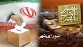باشگاه خبرنگاران - فرصت 15 روزه به کاندیداهای شورای شهر و روستا