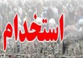 باشگاه خبرنگاران - استخدام ۱۰ ردیف شغلی در تهران و مشهد