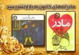 باشگاه خبرنگاران - مادرانههای کانون به بازار نشر رسید