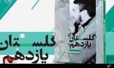 باشگاه خبرنگاران - «گلستان یازدهم» خاطرات همسر شهید علی چیتسازیان