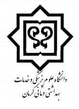 باشگاه خبرنگاران -اقدمات مطلوب دانشگاه علوم پزشکی استان در روزهای آغازین سال