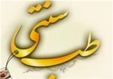 باشگاه خبرنگاران -توصیههای طب ایرانی در ایام نوروز