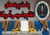 باشگاه خبرنگاران - در-پشت-پرده-نظام-جاسوسی-آمریکا-چه-میگذرد-فیلم