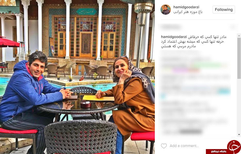 عکس خاص حمید گودرزی در کنار مادرش