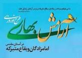 باشگاه خبرنگاران - ۱۴ هزار زائر نوروزی در اماکن متبرکه شهرستان کردکوی
