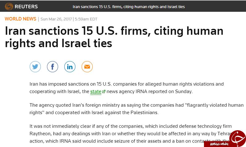 بازتاب تحریم 15 شرکت آمریکایی از سوی ایران در رسانههای خارجی+ تصاویر