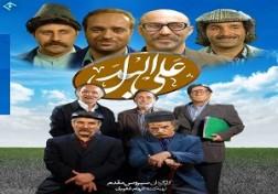 باشگاه خبرنگاران - قسمت ششم سریال علی البدل + فیلم