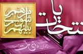 باشگاه خبرنگاران - ثبت نام داوطلبان انتخابات شوراها در استان اصفهان به 8707 نفر رسید