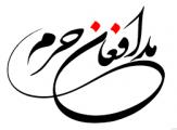 باشگاه خبرنگاران - شهادت نخستین شهید مدافع حرم همدانی در سال ۹۶