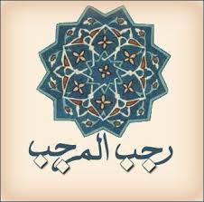 فضيلت و اعمال ماه مبارک رجب
