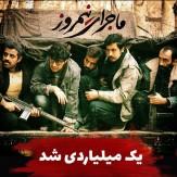 باشگاه خبرنگاران -بهترین فیلم جشنواره فجر یک میلیاردی شد