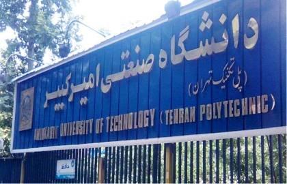 پذیرش بدون آزمون دانشجوی دوره دکتری در دانشگاه امیرکبیر