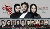 باشگاه خبرنگاران -«عاشقانه» هفتگی به بازار میآید/«حرفهای درگوشی» در سی و ششمین جشنواره فیلم فجر