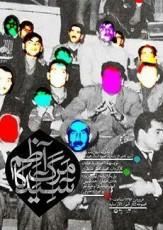 باشگاه خبرنگاران -«مرگ آسید کاظم» در تئاتر شهر