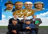 باشگاه خبرنگاران -قسمت هشتم سریال علی البدل + فیلم