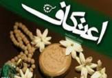 باشگاه خبرنگاران - 54مسجد در زنجان میزبان معتکفین خواهند بود