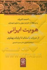 باشگاه خبرنگاران -دوران باستان تا عصر پهلوی در «هویت ایرانی»